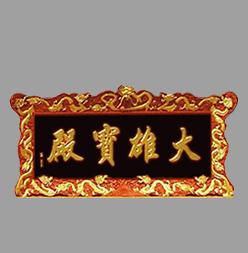 九龙边牌匾